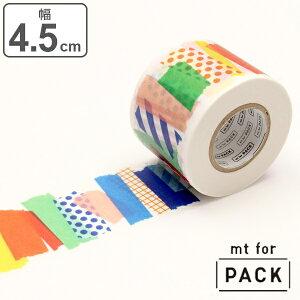 クラフトテープ 粘着テープ 幅広 mt for PACK mt 幅45mm ( ガムテープ テープ おしゃれ ガムテープ テープ おしゃれ 柄 マステ柄 梱包 ラッピング diy アレンジ デコレーション )【3980円以上送料