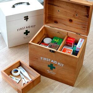 救急箱 収納ボックス Lサイズ 薬 2段 木製 ファーストエイドボックス ( 送料無料 薬箱 薬入れ 収納ケース くすり クスリ 箱 ケース 収納 救急ボックス おしゃれ ボックス 小物入れ 工具箱 裁