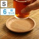 木製コースター ノンスリップ ラウンド コースター S ウィロー 6個セット 【3900円以上送料無料】