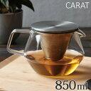 キントー KINTO ティーポット CARAT カラット 850ml 耐熱ガラス製 ( 紅茶ポット 急須 ガラスポット ポット ガ…