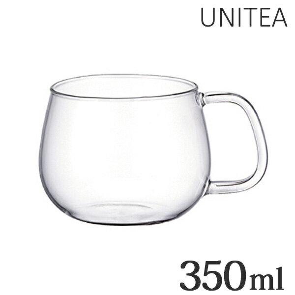 カップ UNITEA ユニティ S 350ml ガラス ( カップ コップ 食洗機対応 ガラス ティーウェア 耐熱ガラス KINTO キントー )【4500円以上送料無料】