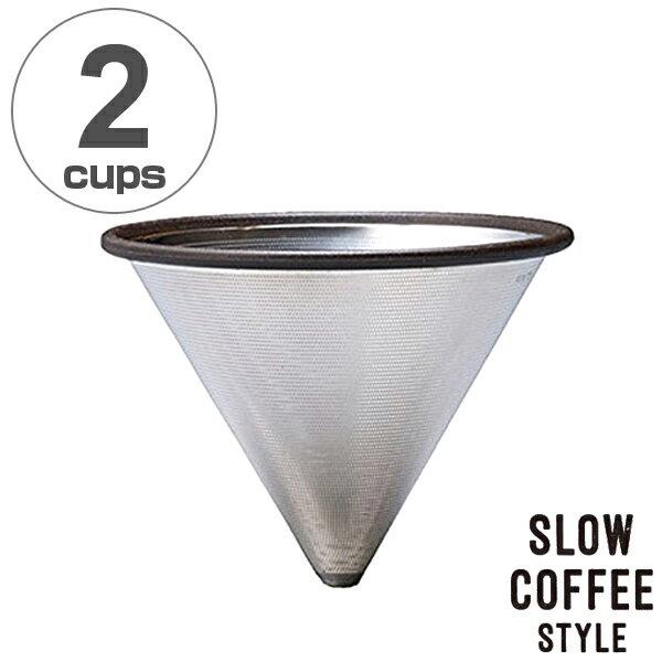 コーヒーフィルター SLOW COFFEE STYLE ステンレス製 2cups 2カップ ( ステンレスフィルター 2cup 2カップ用 食洗機対応 コーヒーグッズ ギフト KINTO キントー ) 【4500円以上送料無料】