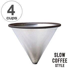 キントー KINTO コーヒーフィルター SLOW COFFEE STYLE ステンレス製 4cups 4カップ ( ステンレスフィルター 4cup 4カップ用 食洗機対応 コーヒーグッズ ギフト ) 【3980円以上送料無料】