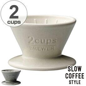 キントー KINTO コーヒーブリューワー SLOW COFFEE STYLE ドリッパー 2cups 2カップ ( コーヒードリッパー 磁器製 ブリュワー 食洗機対応 2cup 2カップ用 コーヒーグッズ ギフト )【4500円以上送料無料】