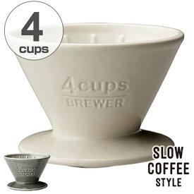 キントー KINTO コーヒーブリューワー SLOW COFFEE STYLE ドリッパー 4cups 4カップ ( コーヒードリッパー 磁器製 ブリュワー 食洗機対応 2cup 2カップ用 コーヒーグッズ ギフト )【3980円以上送料無料】