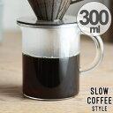 キントー KINTO コーヒーポット SLOW COFFEE STYLE コーヒージャグ 300ml 2cups 2カップ ( コーヒーピッチャ…