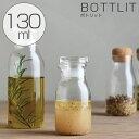 キントー KINTO 保存容器 ドレッシングボトル BOTTLIT ボトリット 130ml ガラス製 ( シーズニングボトル ガラ…