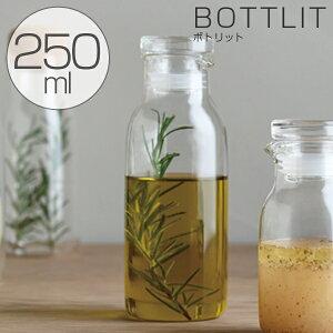 キントー KINTO 保存容器 ドレッシングボトル BOTTLIT ボトリット 250ml ガラス製 ( シーズニングボトル ガラス保存容器 ガラス瓶 耐熱ガラス ボトル型 保存ビン 瓶 キッチン用品 キッ