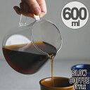 キントー KINTO コーヒーサーバー SLOW COFFEE STYLE 600ml ( コーヒーメーカー コーヒーポット ガラスサーバー …