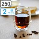 キントー KINTO コーヒーカップ 250ml KRONOS ダブルウォール 二重構造 保温 ガラス製 同色2個セット ( コップ グラ…