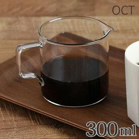 キントー KINTO コーヒーポット 300ml OCT 2cups 2カップ ( コーヒージャグ ジャグ ポット コーヒーサーバー 耐熱ガラス製 電子レンジ 食洗機対応 2cup 2カップ用 コーヒーウェア )【4500円以上送料無料】