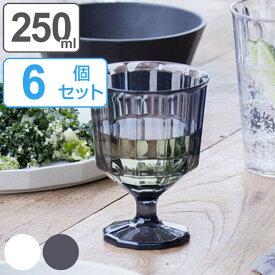 キントー KINTO ワイングラス 250ml コップ アルフレスコ ALFRESCO プラスチック製 同色6個セット ( 食洗機対応 割れにくい 脚付き グラス プラコップ コップ タンブラー プラスチック アウトドア おしゃれ )【3980円以上送料無料】
