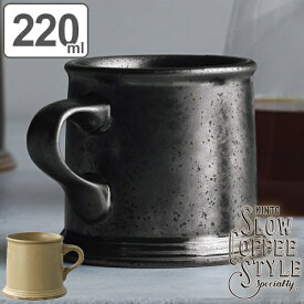 キントー KINTO マグカップ コーヒーマグ SLOW COFFEE STYLE Specialty コーヒーカップ 220ml ( 磁器製 食器 マグ コップ 食洗機対応 ) 【3980円以上送料無料】