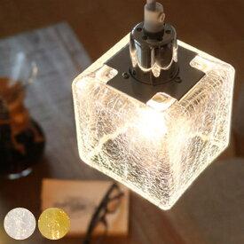 照明 ペンダントライト 1灯 LED対応 クラックキューブ Clear ( 送料無料 ライト 照明器具 天井 ペンダント ガラスキューブ おしゃれ 天井照明 ガラス リビング用 ダイニング用 間接照明 )【3980円以上送料無料】