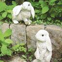 ガーデンオーナメント ウサギ 2個セット ラビット 置物 ガーデニング オーナメント ( オブジェ 庭 飾り ガーデン う…