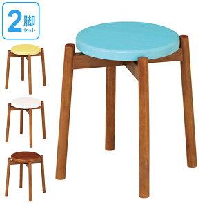 スツール 丸 木製 高さ44cm 2脚セット コンパス ブラウンフレーム 天然木 ( 送料無料 椅子 チェア 木製スツール 完成品 イス 腰掛け いす チェアー 丸椅子 スタッキング おしゃれ 踏み台 ディ