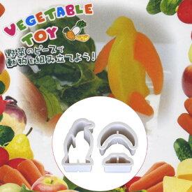 野菜抜き型 VEGETABLE TOY ペンギン ( 型抜き 抜き型 飾り切り ) 【3980円以上送料無料】