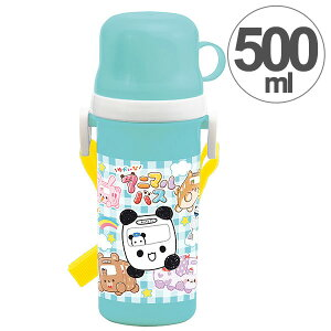 水筒 子供用水筒 ゆかいなアニマルバス 直飲み&コップ付 2WAY 500ml 食洗機対応 プラスチック製 日本製 ( キャラクター 軽量 直飲み コップ付き すいとう 子供用 子供 こども 軽い