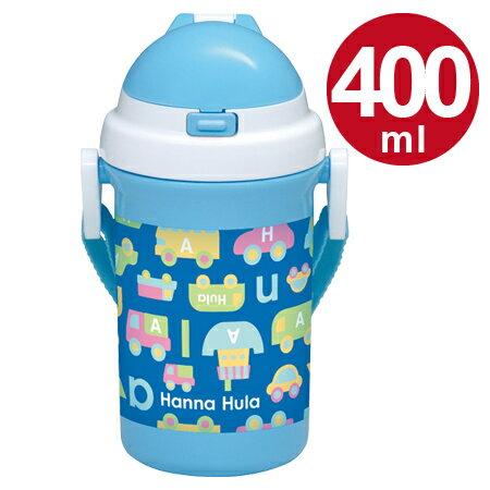 子供用水筒 Hanna Hula ハンナフラ のりもの ストロー付きプラボトル 400ml ( プラスチック製 ストローホッパー 軽量 ストローボトル ) 【4500円以上送料無料】