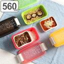 お弁当箱 1段 2段 2way クチーナ セパレートランチボックス 500ml〜670ml ( 弁当箱 レンジ対応 食洗機対応 日本製 電…