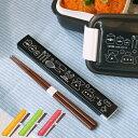 箸・箸箱セット クチーナ スライド 18cm ( 日本製 食洗機対応 箸 箸箱 はし お箸 お箸箱 箸&箸箱 セット 箸箱セット…