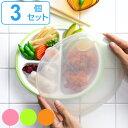 ランチプレート プラスチック 食器 フタ付きランチプレート 丸型 楽弁 仕切り付き 同色3個セット ( 電子レンジ対応 …