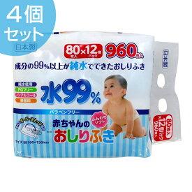 おしりふき 赤ちゃん 水99% 80枚入り 12個パック 4個セット ( 送料無料 パラベンフリー ベビー お尻拭き ) 【3980円以上送料無料】