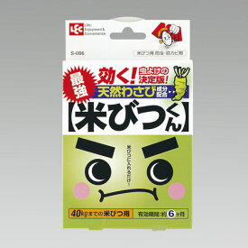 防虫剤 米びつくん 最強 こめびつ 【3980円以上送料無料】