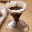 MARNA マーナ ドリッパー 一人用 1〜2杯用 円錐 コーヒードリッパー Ready to ( 食洗機対応 ドリップコーヒー 1人 珈…