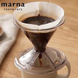 MARNA マーナ ドリッパー 一人用 1〜2杯用 円錐 コーヒードリッパー Ready to ( 食洗機対応 ドリップコーヒー 1人 珈琲 ドリップ コーヒー 樹脂製 マグカップ 直接 コーヒー用品 )【3980円以上送料無料】