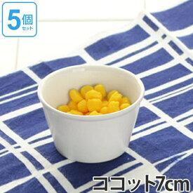 ココット 7cm 洋食器 軽量強化磁器 フォルテモア 5個セット ( 白い食器 強化 軽量 割れにくい 器 皿 食器 電子レンジ対応 食洗機対応 オーブンウェア ボウル )【4500円以上送料無料】