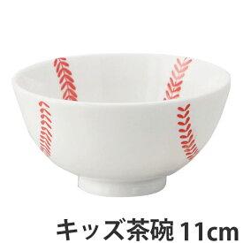 茶碗 野球ボール ベースボール 飯碗 子供用 磁器 日本製 ( 野球 ボール 柄 食器 ご飯茶碗 食洗機対応 電子レンジ対応 お茶碗 キッズ用食器 キッズ 子供 こども 子ども 器 子供用食器 )【4500円以上送料無料】