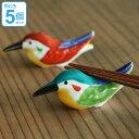 箸置き おしゃれ カワセミ 正月 はしおき 磁器 食器 同色5個セット ( 送料無料 カトラリーレスト 鳥 箸置 かわせみ …