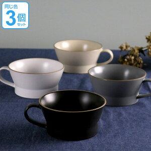 スープカップ エッジライン 持ち手付き 陶器 食器 同色3個セット ( 食洗機対応 電子レンジ対応 スープボウル 小鉢 マット くすみカラー 無地 鉢 皿 お碗 ボウル マグ マグカップ シリアル サ