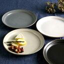 プレート 20cm M エッジライン 陶器 食器 ( 食洗機対応 電子レンジ対応 ケーキ デザート 皿 マット くすみカラー 無…