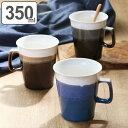 マグカップ 350ml ユニークマグ UNIQIE テーパー 陶器 日本製 ( 電子レンジ対応 食洗機対応 マグ コーヒーカップ 食器 カップ タンブラー 和モダン おしゃれ )【3980円以上送料無料】