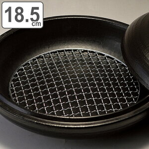 五楽鍋用 金網 大 直径18.5cm ( 18.5cm 網 アミ あみ 丸型 円形 )【3980円以上送料無料】