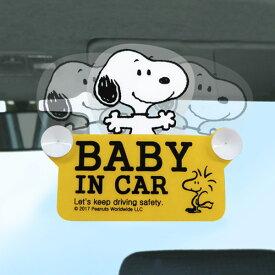 セーフティサイン 子供 スヌーピー スイング 吸盤 ( BABY IN CAR ゆらゆら キャラクター SNOOPY PEANUTS 赤ちゃんが乗っています マーク かわいい カー用品 )【3980円以上送料無料】
