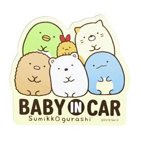 ステッカー 子供 すみっコぐらし セーフティサイン マグネット ( BABY IN CAR セーフティ サイン 磁石 キャラクター すみっこぐらし すみっコ 赤ちゃんが乗っています マーク かわいい カー用品 )【3980円以上送料無料】