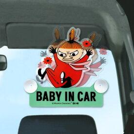サイン 赤ちゃん ムーミン リトルミイ セーフティサイン 吸盤 スイング ( BABY IN CAR 車 ゆらゆら 赤ちゃんが 乗っています マーク かわいい カー用品 車用品 車内 リトルミィ キャラクター )【3980円以上送料無料】