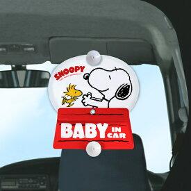 セーフティサイン スヌーピー 吸盤 スイング 子供 BABY IN CAR 2WAY ( 赤ちゃん ベビー ステッカー ゆらゆら キャラクター SNOOPY PEANUTS 赤ちゃんが乗っています マーク かわいい カー用品 )【3980円以上送料無料】