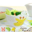 ボウル Happy Animal 軽くて割れにくい スープ&サラダボウル 400ml お椀 食洗機対応 子供用 ( 汁椀 電子レン…