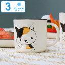 マグカップ 200ml 小 Helloあにまる ねこ カップ コップ 食器 日本製 同柄3個セット ( 電子レンジ対応 子供 食洗機対…