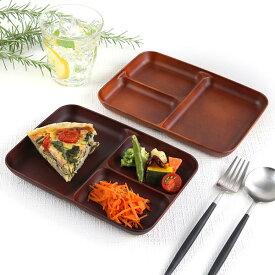 ランチ皿 21cm SEE 仕切皿 ワンプレート プラスチック 食器 皿 日本製 おしゃれ ( 電子レンジ対応 食洗機対応 木製風 ランチプレート 木目調 仕切り皿 仕切り 小さめ カフェ風 割れにくい )【3980円以上送料無料】