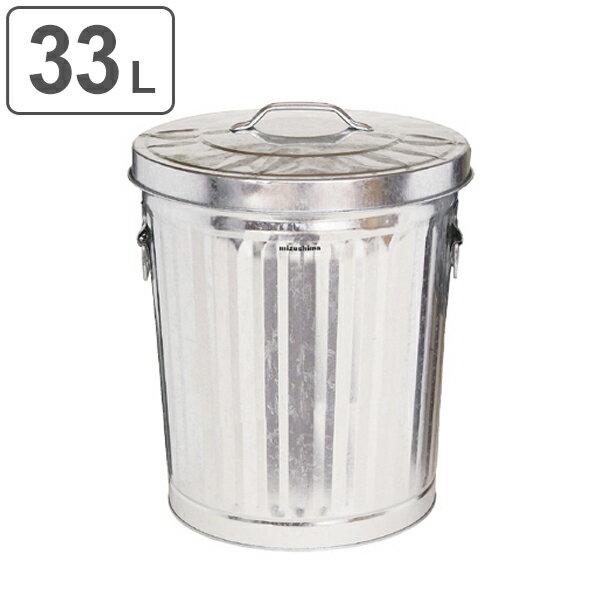 ゴミ箱 屋内用 ダストボックス トタン製 33L シルバー ( ダストボックス ごみ箱 くず入れ 収納ボックス ) 【4500円以上送料無料】