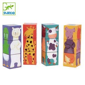 組合わせブロック 12キューブ アニマルブロックス ブロック 子供 知育玩具 ジェコ DJECO ( キューブパズル 3コマ 木製 木のおもちゃ 木のパズル キューブ型 パズル 幼児 3歳 4歳 )【3980円以上送料無料】