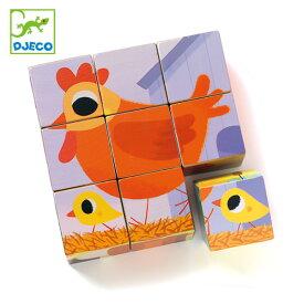 絵合わせブロック 9キューブ コットコット&シェ ブロック 子供 知育玩具 ジェコ DJECO ( キューブパズル 9コマ 木製 木のおもちゃ 木のパズル キューブ型 パズル 幼児 3歳 4歳 )【3980円以上送料無料】