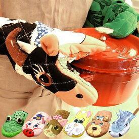 ミトン 鍋つかみ アニマル オーブンミット zak design ( キッチン用品 キッチン雑貨 ) 【4500円以上送料無料】