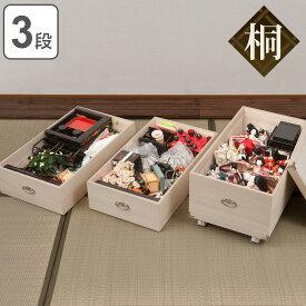 桐衣装箱 3段 日本製 ひな人形ケース 竹炭シート入り 高さ71.5cm ( 送料無料 雛人形収納 雛人形ケース 雛人形 桐収納 収納箱 桐材 桐 国産 ひな人形 キャスター付き 7段飾り 七段飾り )【4500円以上送料無料】