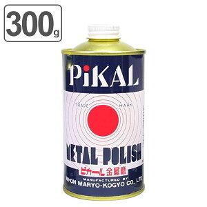 ピカール 金属磨き 300g 研磨剤 ( 真鍮 仏具磨き ) 【3980円以上送料無料】